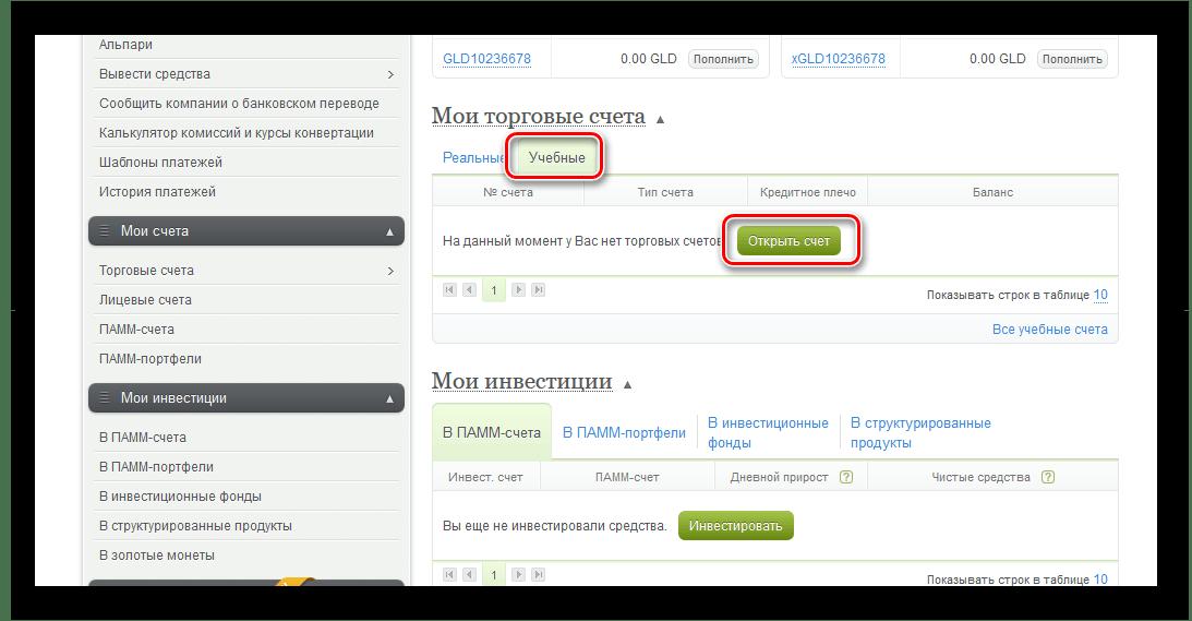atidaryti naują demonstracinę sąskaitą pavyzdiniai dvejetainiai variantai