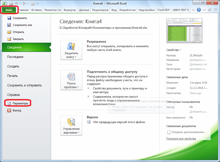 """Ląstelių automatinis užpildymas """"Microsoft Excel"""". Automatinis sąrašas"""